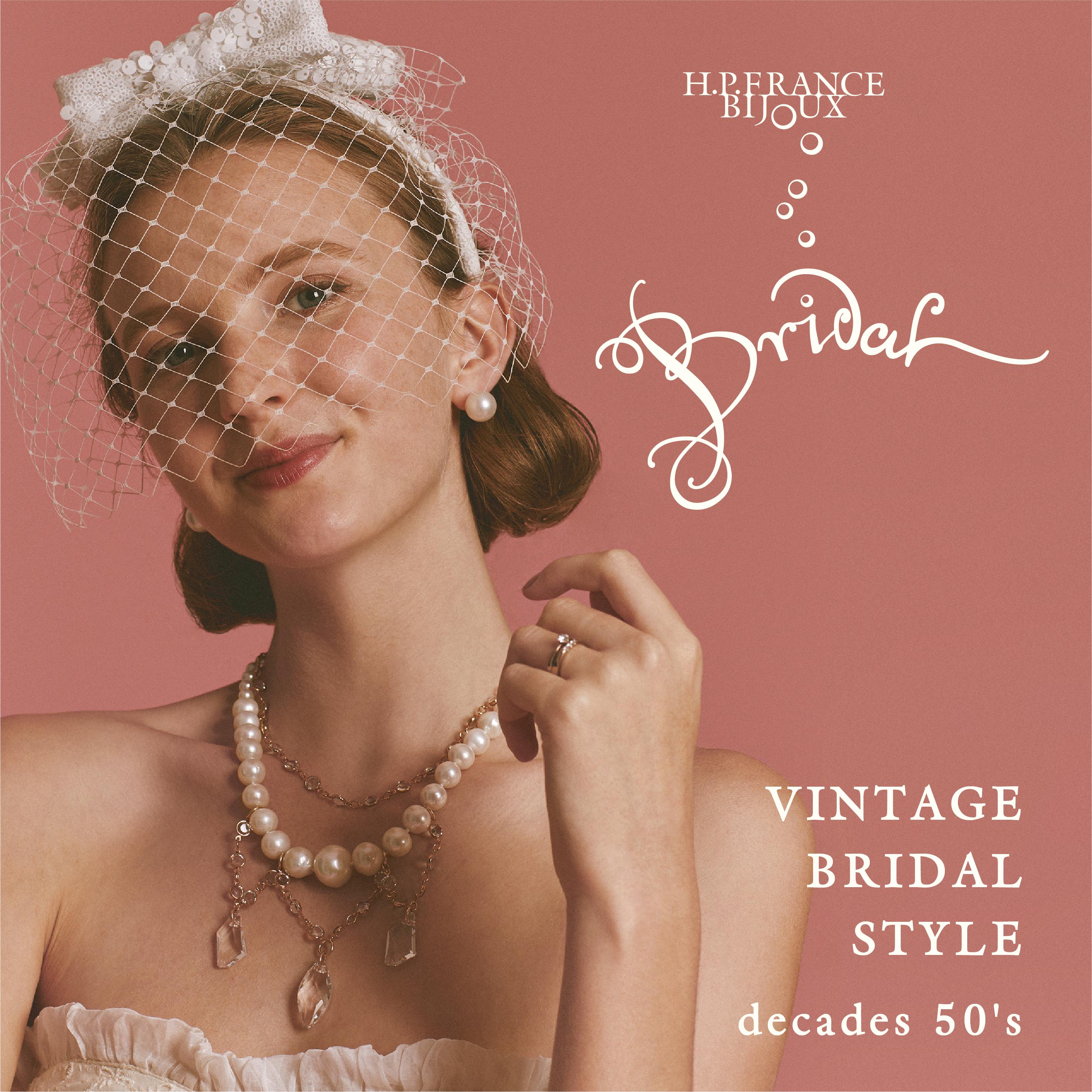 be7c7a6512d42 ... 年代・70年代の5つの女性像を提案し、ロンドンやNYで買い付けしたヴィンテージのウエディングドレスに合わせ て、ジュエリーのコーディネートを体験できる。